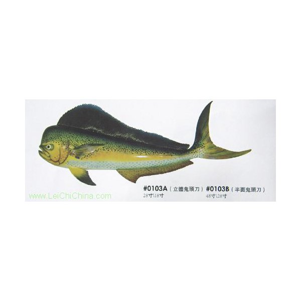 Giant resin fishing 0103A and 0103B